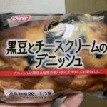 オイシス黒豆とチーズクリームのデニッシュ