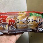 ヤマザキ 薄皮コーヒークリームパン キリマンジャロコーヒークリーム使用