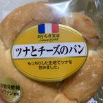 ヤマザキ おいしさ宣言 ツナとチーズのパン