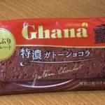 ロッテ ガーナ 特濃ガトーショコラ