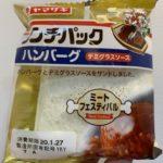 ヤマザキ ランチパック ハンバーグ デミグラスソース