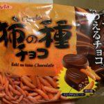 フルタ柿の種チョコ