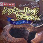 ヤマザキ クッキーリングデニッシュ チョコ&チョコ