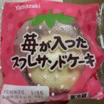ヤマザキ 苺が入ったスフレサンドケーキ