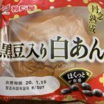 神戸屋 丹念熟成 黒豆入り白あん