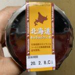 アンデイコ 北海道キャラメルケーキ
