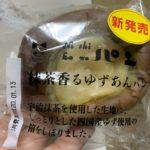 ニシカワパン 抹茶香るゆずあんパン