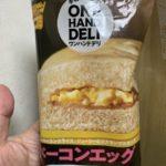 神戸屋ワンハンドデリ ベーコンエッグ 食べてみました。