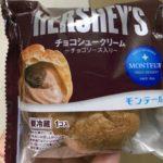 モンテール 小さな洋菓子店 HERSHEY'S チョコシュークリーム