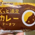 神戸屋 ぐっと満足カレードーナツ