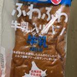 ヤマザキふわふわ牛乳入りパン