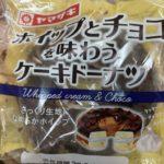 ヤマザキ ホイップとチョコを味わうケーキドーナツ