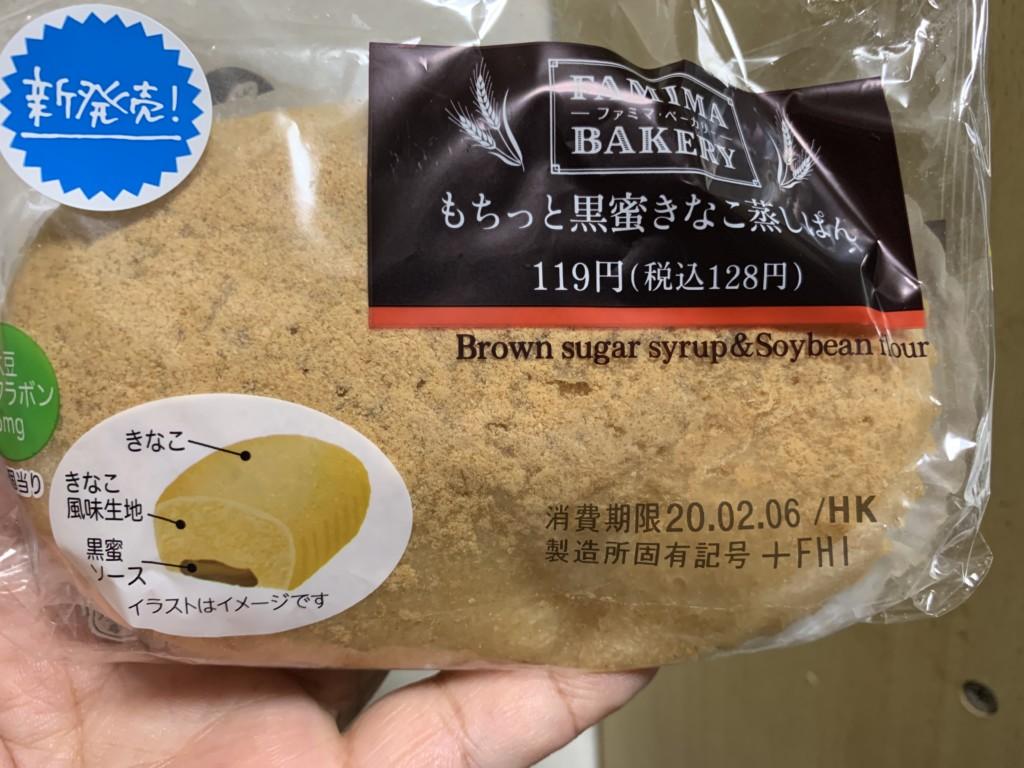 ファミマ もちっと黒蜜きなこ蒸しパン