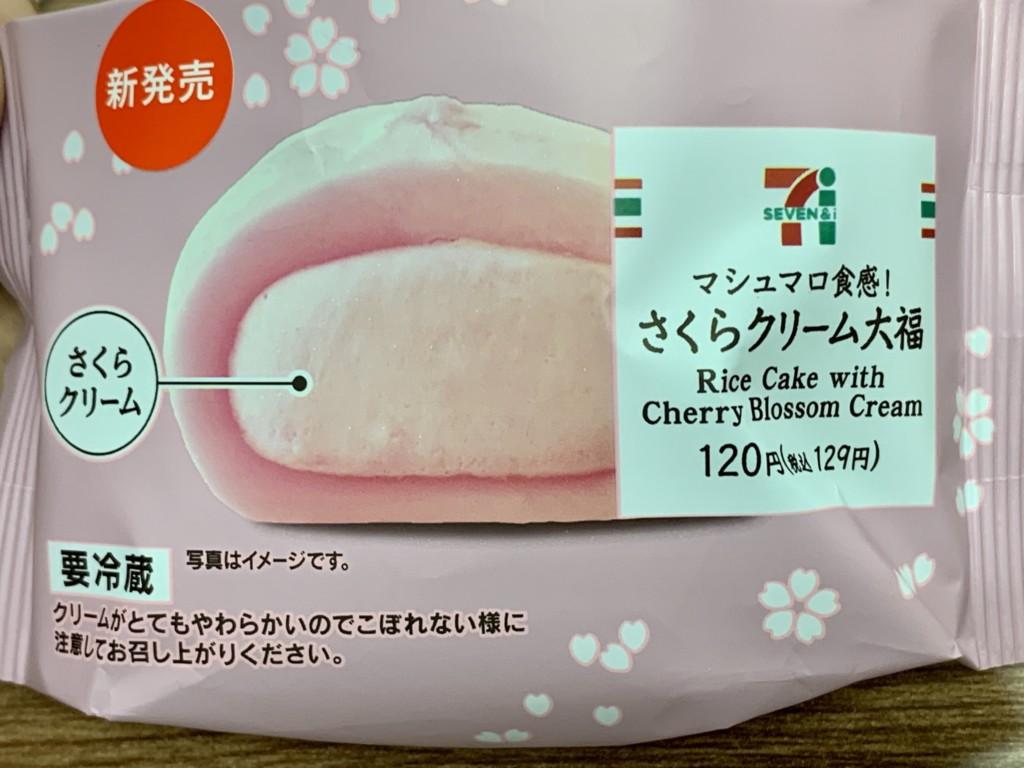 セブンイレブン マシュマロ食感!さくらクリーム大福