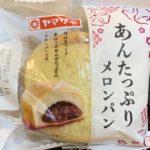 ヤマザキ あんあっぷりメロンパン