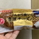 ヤマザキ こんがり焼いた濃厚チーズパン