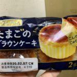 フジパン たまごのブラウンケーキ
