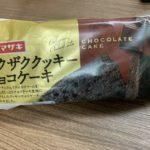 ヤマザキ ザクザククッキーチョコケーキ