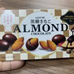 ロッテ アーモンドチョコレート 黒糖きなこ