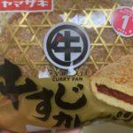 ヤマザキ牛すじカレーパン