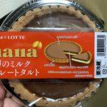 プレシア ガーナ2層のミルクチョコレートタルト