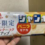 森永製菓 バニラモナカジャンボ 冬限定
