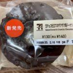 セブンイレブン 生チョコ仕立てのザクザク焼ドーナツ