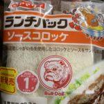 ヤマザキランチパック ソースコロッケ