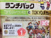 ヤマザキ ランチパック TOKYOXキャベツメンチカツとTOKYOXカレー