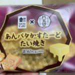 ローソン Uchi Cafe' SWEETS×八天堂 あんバタかすたーどたい焼き