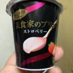 HOKUNYU 美食家のプリン ストロベリー