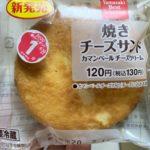 デイリーヤマザキ ベストセレクション 焼きチーズサンド カマンベールチーズクリーム