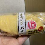 ヤマザキ まるごとバナナ