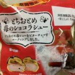 ロピア とちおとめ苺のショコラシュー