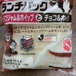 ヤマザキ ランチパック(イチゴジャム &ホイップとチョコ&ホイップ)