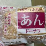 神戸屋ほろっふわっあんドーナツ