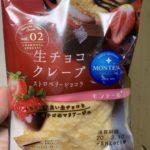 モンテール 小さな洋菓子店 生チョコクレープ ストロベリーショコラ