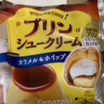 ヤマザキプリンシュークリーム