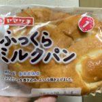 ヤマザキ ふっくらミルクパン