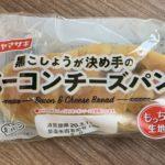 ヤマザキ 黒こしょうが決め手のベーコンチーズパン