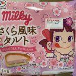 ヤマザキ 不二家 桜風味タルト