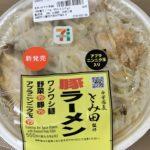 セブンイレブン 中華蕎麦とみ田監修 ワシワシ食べる豚ラーメン
