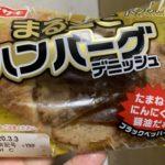 ヤマザキ まるごとハンバーグデニッシュ