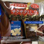 ヤマザキ サクサクとしたチョコレートサンド ルヴァンクラシカル