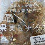 タカキベーカリー 石窯果実&ナッツ