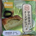 Pasco 宇治抹茶のチーズデニッシュ