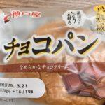 神戸屋丹念熟成チョコパン