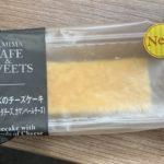 ファミリーマート 3種チーズのチーズケーキ