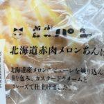 ニシカワパン 北海道赤肉メロンあんぱん