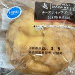 ファミリーマート チーズホイップブールパン